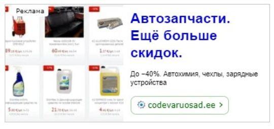 реклама-яндекс-директ-таллинн-эстония